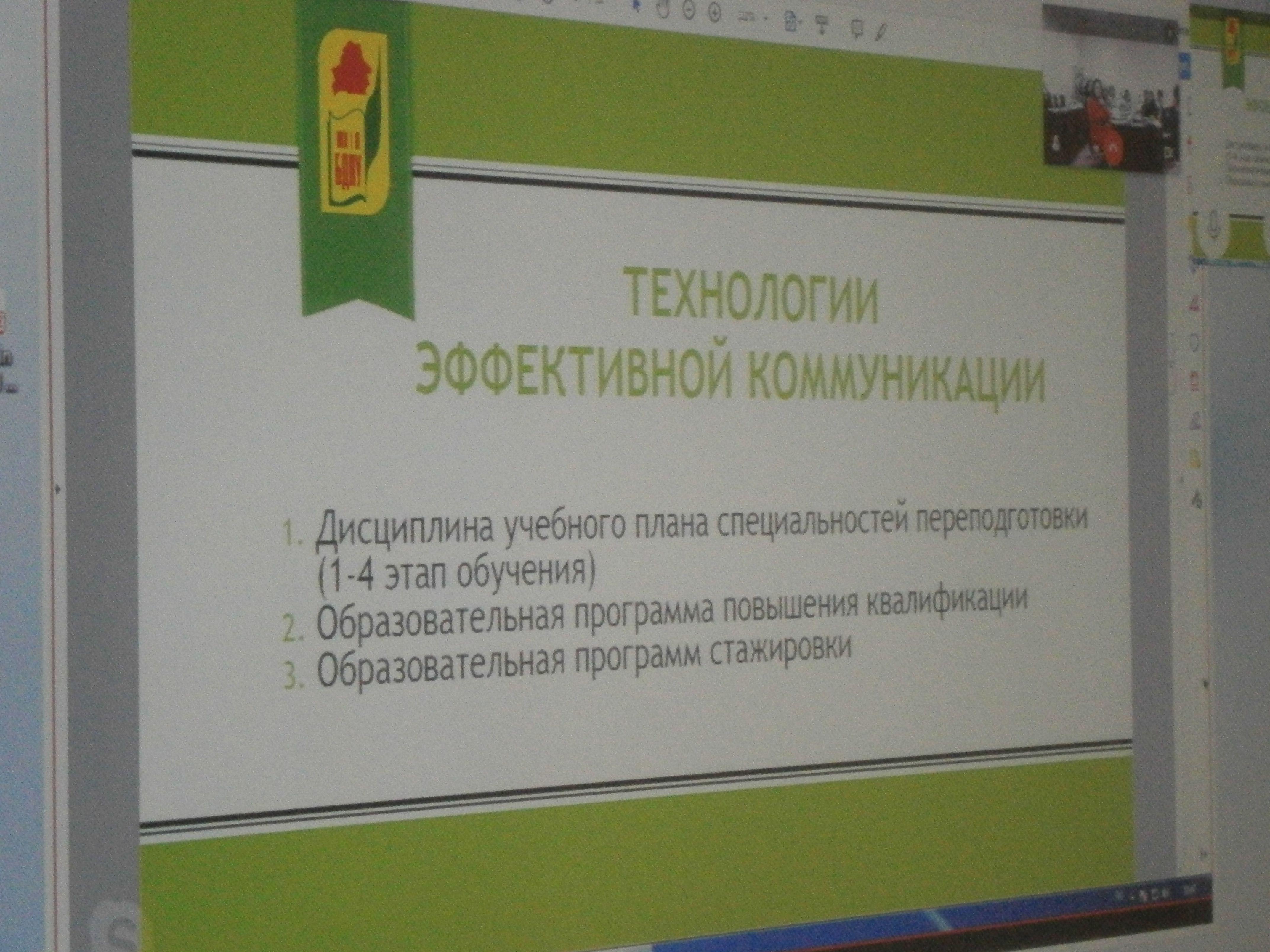 Вебінар «Технології ефективних комунікацій»