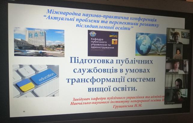 """Відбулася міжнародна науково-практична конференція """"Актуальні проблеми та перспективи розвитку післядипломної освіти"""""""