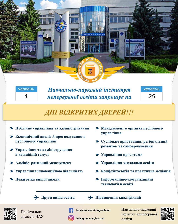 Навчально-науковий інститут неперервної освіти запрошує на дні відкритих дверей!!!