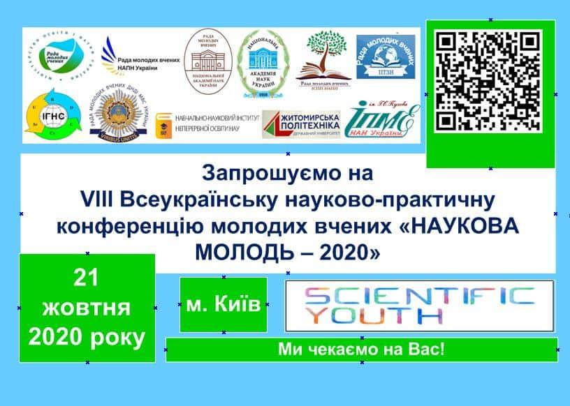 VIII Всеукраїнська науково-практична конференція молодих вчених