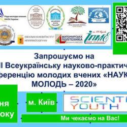 """VIII Всеукраїнська науково-практична конференція молодих вчених """"НАУКОВА МОЛОДЬ-2020"""""""