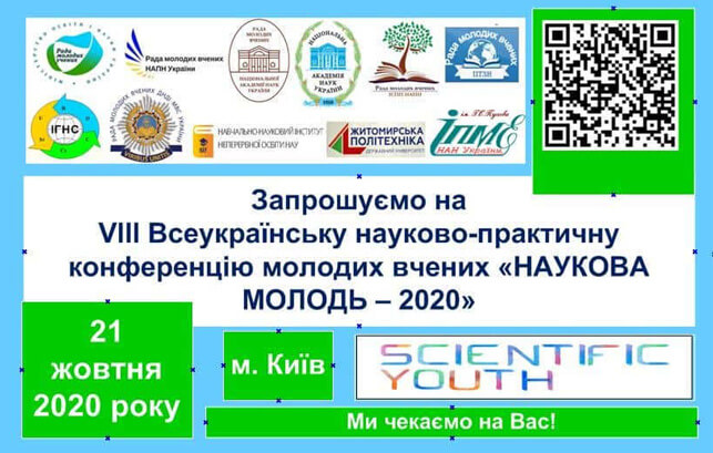 "VIII All-Ukrainian scientific-practical conference of young scientists ""SCIENTIFIC YOUTH 2020"""