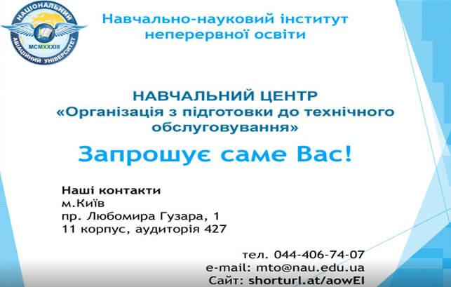 """Навчальний центр """"Організація з підготовки до технічного обслуговування"""" запрошує на навчання!"""