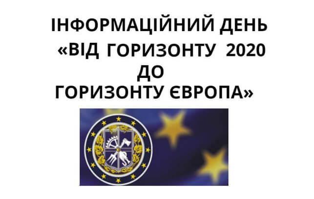 """Інформаційний день """"Від Горизонту 2020 до Горизонту Європа"""""""