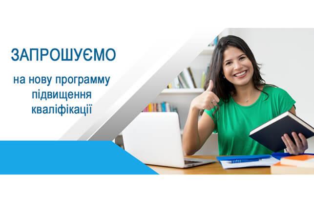 Міжнародна школа практичної психології