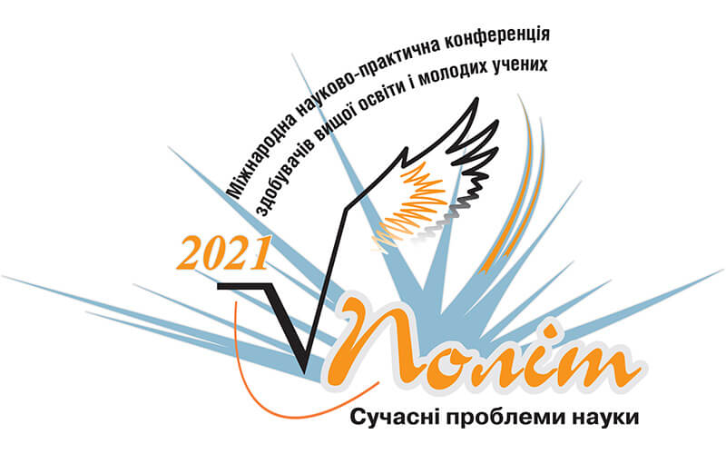 XXI International Scientific and Practical Conference of Higher Education Applicants and Young Scientists «Flight. Modern problems of science»