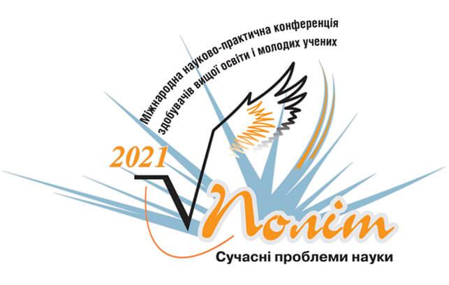 Відбулося он-лайн засідання секції «Сучасні тенденції розвитку технологій управління», в рамках конференціі «Політ. Сучасні проблеми науки»