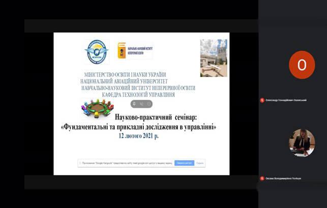 Он-лайн засідання Науково-практичного семінару на тему: «Фундаментальні та прикладні дослідження в управлінні»