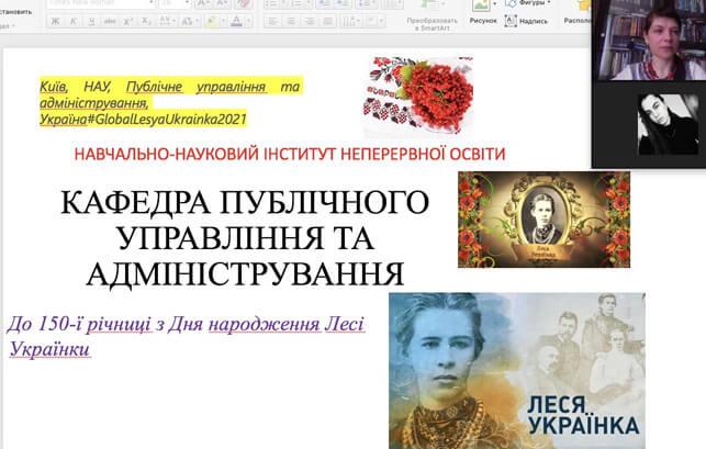 Організація участі студентів у Міжнародному онлайн-флешмобі Global Lesya Ukrainian 2021