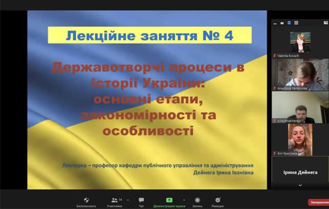 Відбулась відкрита лекція з дисципліни «Історія української державності і культури»