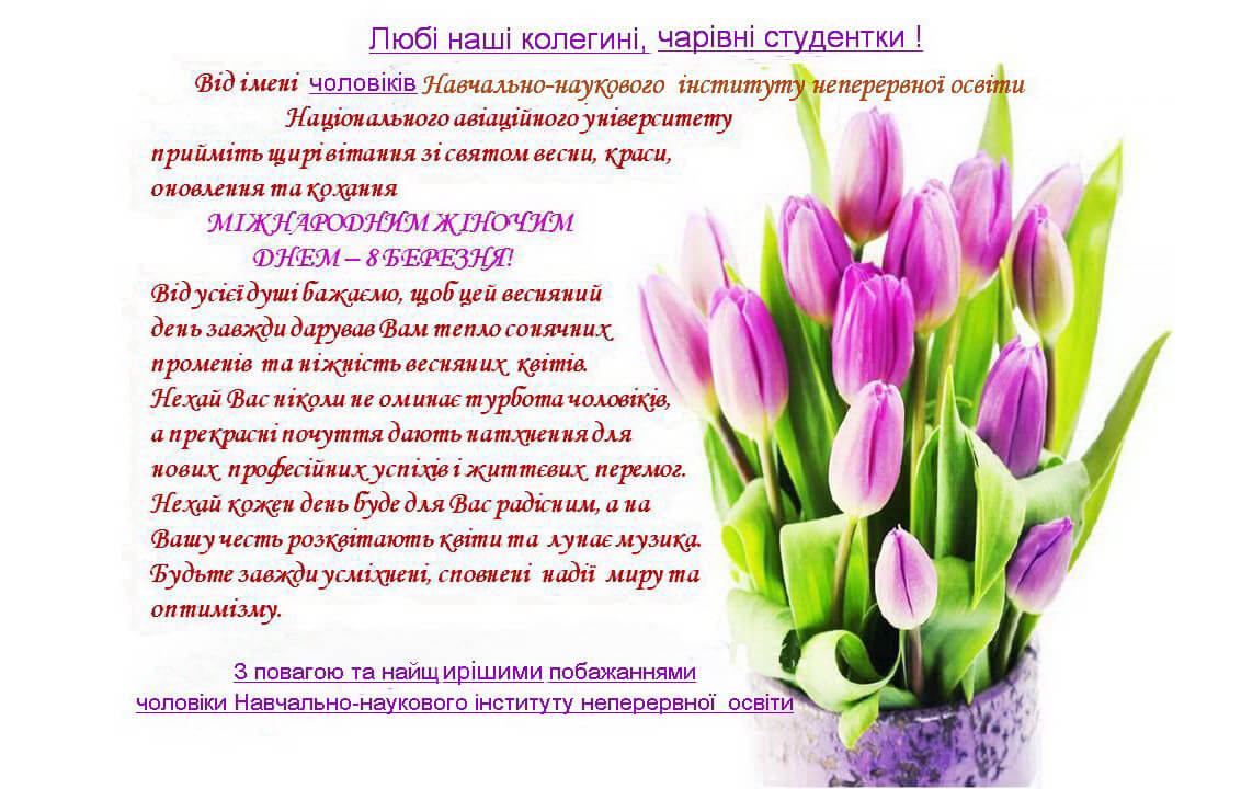 Congratulations to the charming women on March 8