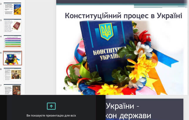 """Meeting of the """"School of Young Public Manager"""" on the topic: """"The Constitution of Ukraine – the basic law of the state"""""""