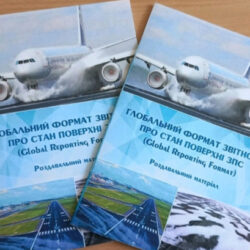 """Training on the program """"Global Runway Surface Reporting Format (GRF)"""" has been completed"""